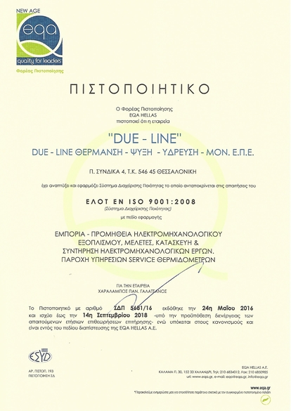 rsz_iso_9001_due_line